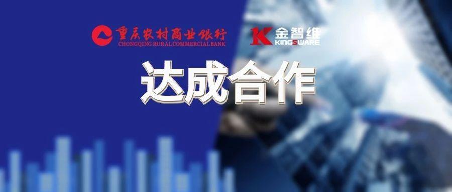 喜报|金智维与重庆农商行达成战略合作,助力智慧银行转型升级!