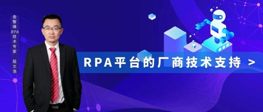 超硬核的RPA技术支持,助阵华兴银行RPA二期项目加速推进!