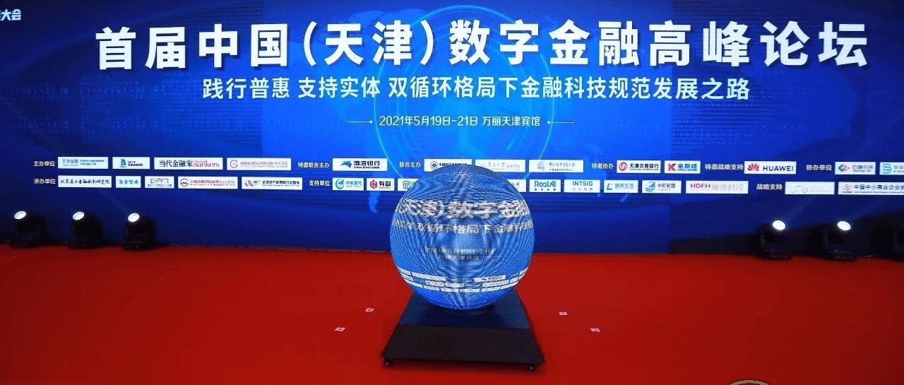 金智维亮相首届中国(天津)数字金融高峰论坛,再获金融科技重磅奖项!