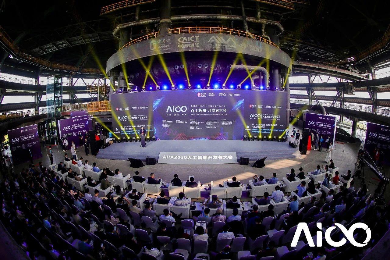 对话RPA先行者   金智维受邀参加 AIIA 2020人工智能开发者大会