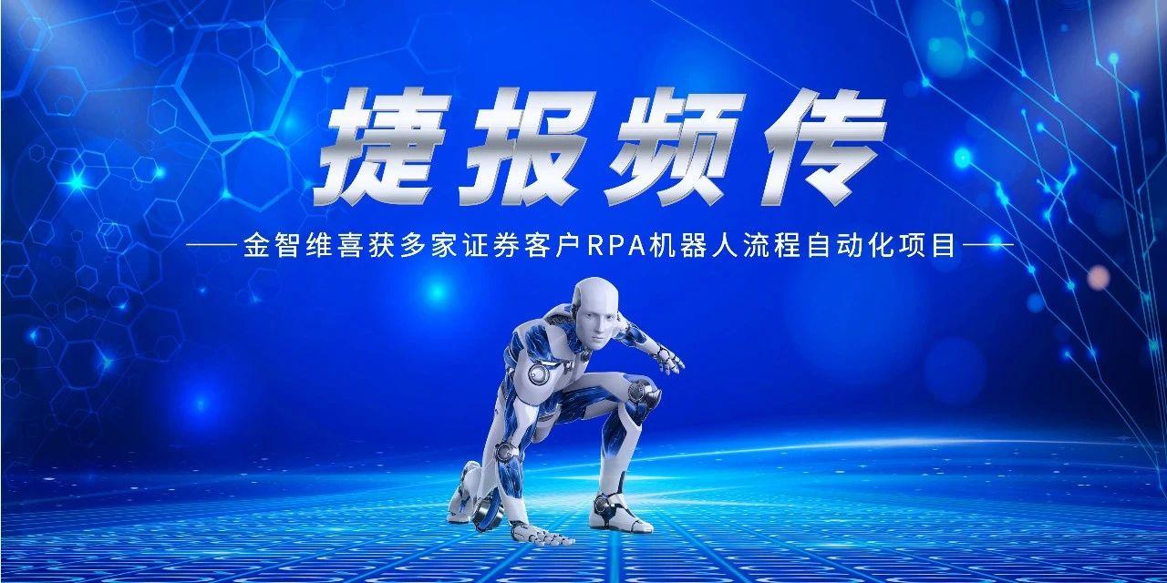 喜报 | 金智维喜获多家证券客户RPA机器人流程自动化项目