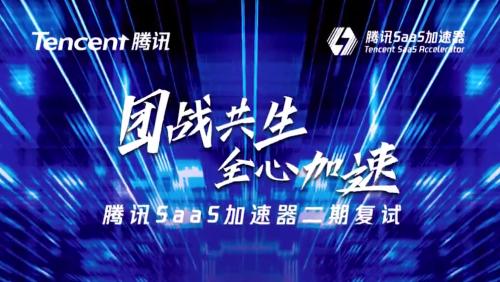 腾讯SaaS加速器终极入场席位争夺赛激烈开启,金智维CEO挂帅出战!